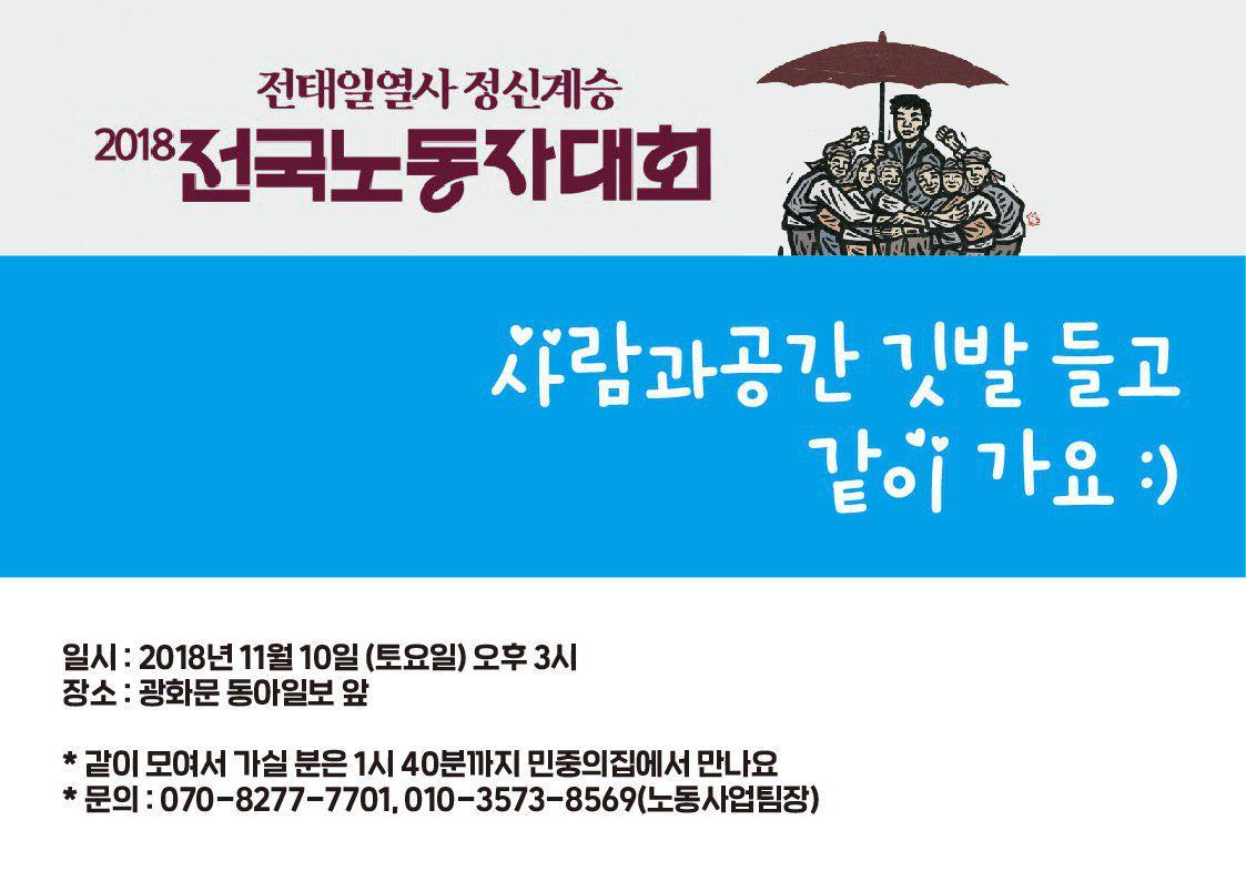 전국노동자대회웹자보.jpg