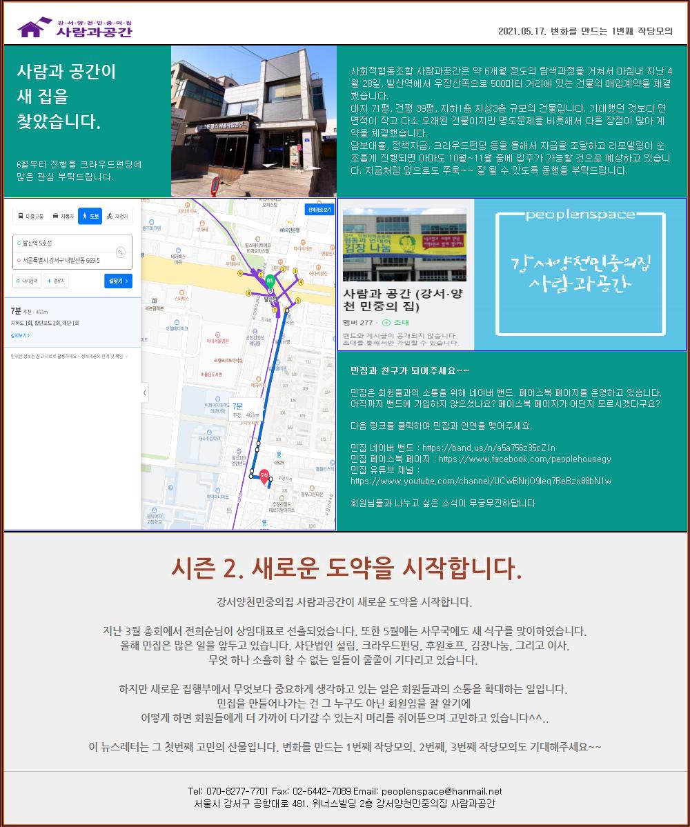 0518-뉴스레터.png